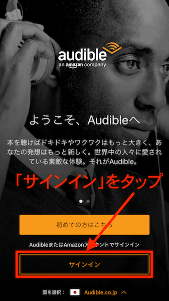 Audibleアプリのログイン画面